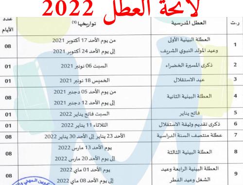 لائحة العطل 2022